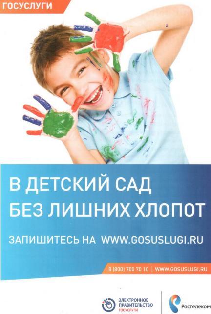 В детский сад без лишних хлопот
